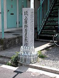 地名・平野(大阪市平野区)