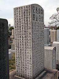 麻田剛立の墓(大阪市天王寺区)