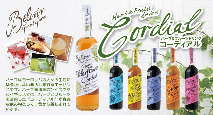 健康飲料【ハーブコーディアル】