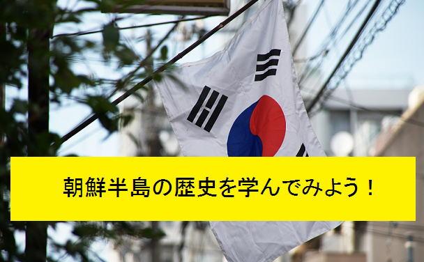 ジンジャーエールのblog朝鮮の歴史                  ジンジャーエール