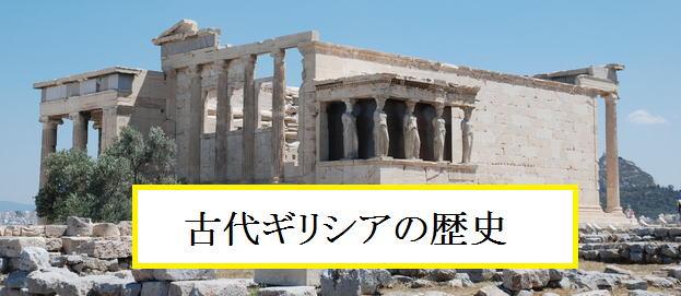 わかりやすい古代ギリシアの歴史