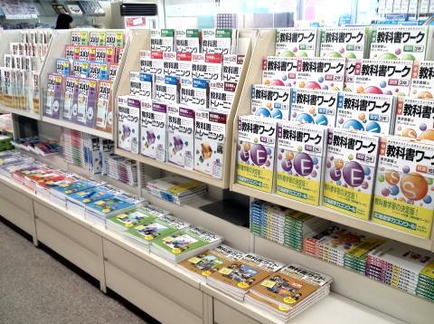 教科書 ガイド 販売 店